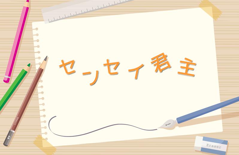 「センセイ君主」11巻のネタバレと感想