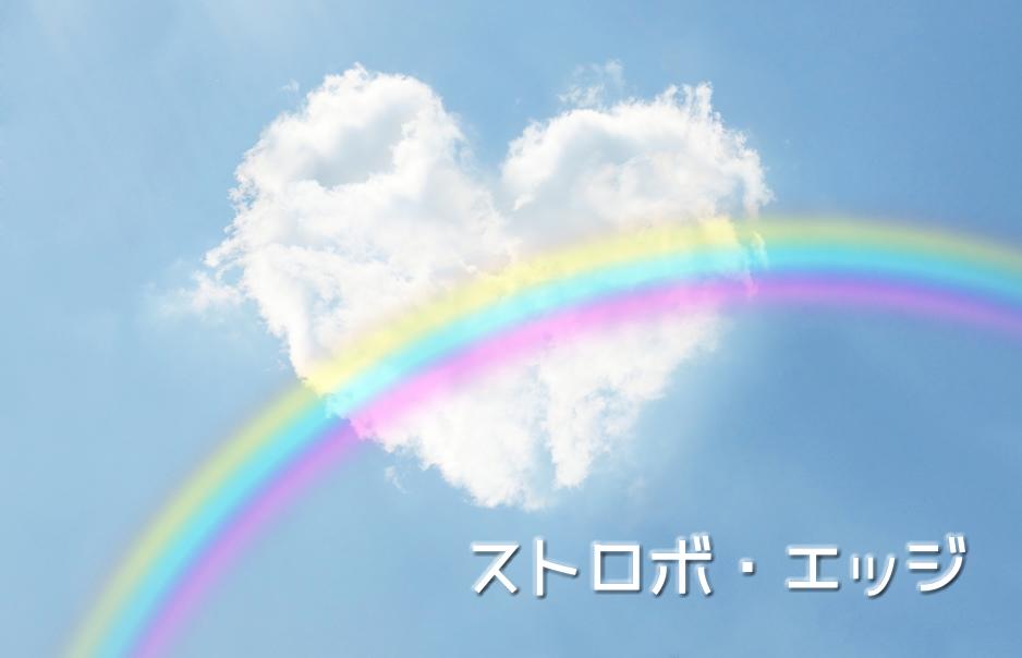 「ストロボ・エッジ」「アオハライド」作者 咲坂伊緒先生のちょっとしたネタまとめ