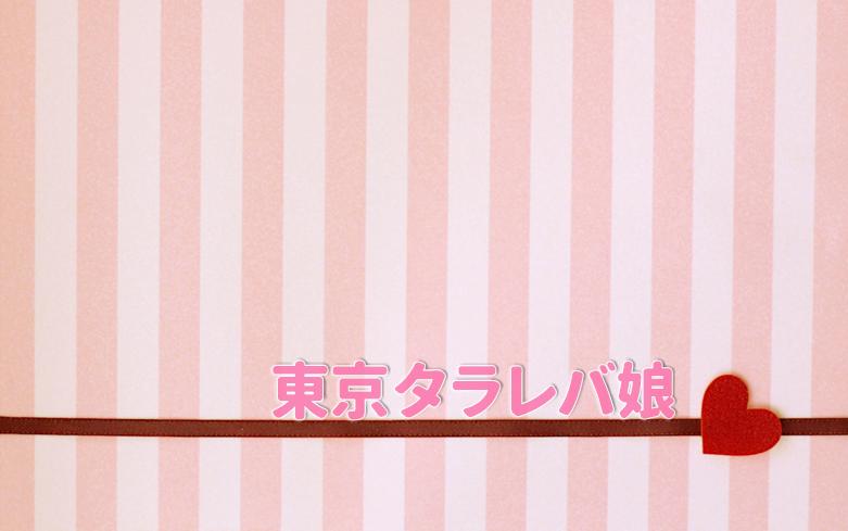 「東京タラレバ娘」7巻のネタバレと感想