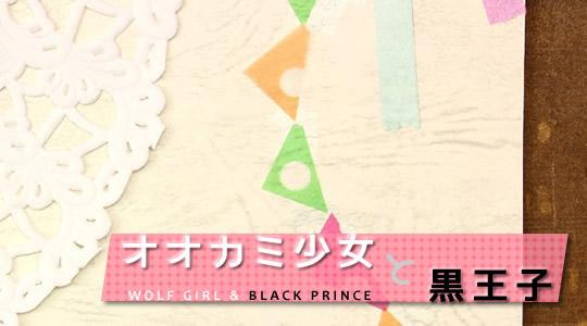 「オオカミ少女と黒王子」第16巻のネタバレと感想