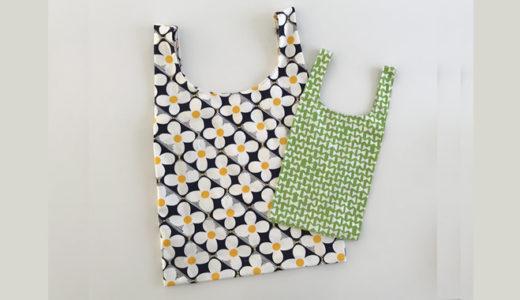 1時間で完成!簡単エコバッグの作り方【型紙有り】使いやすい大小2サイズ