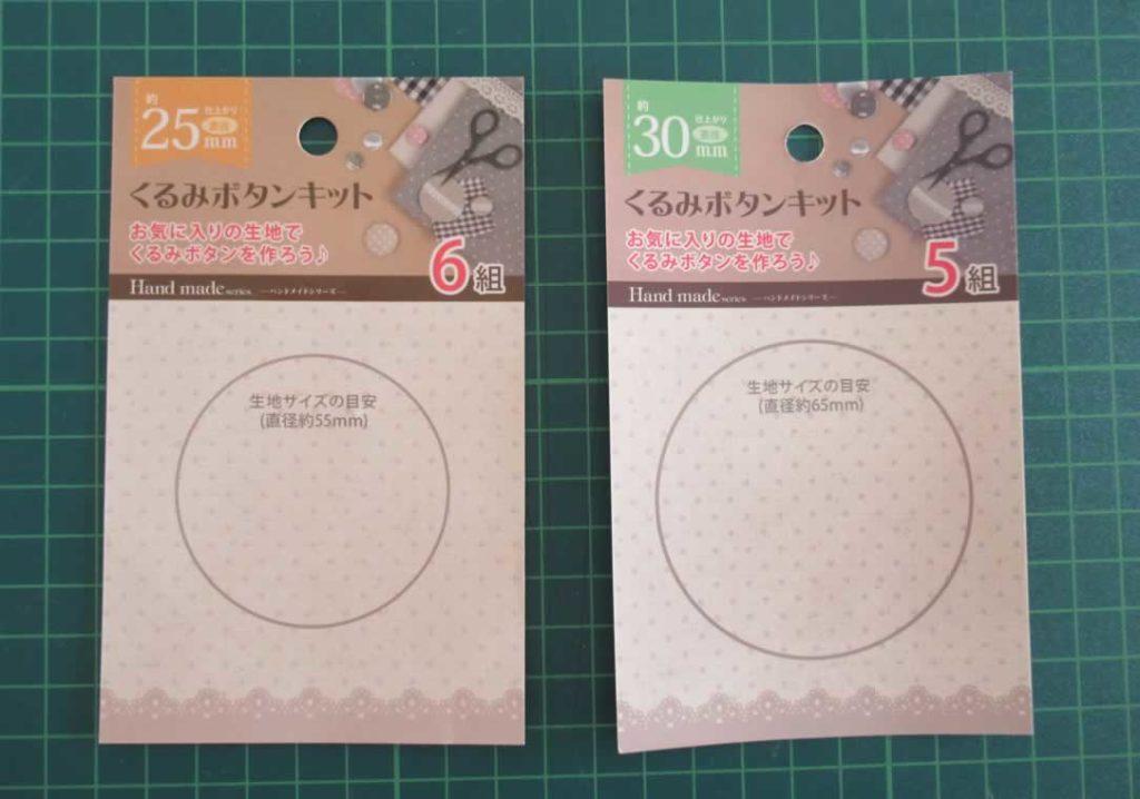 くるみボタン型紙